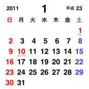 シンプル便利なカレンダー『Desk Calendar』