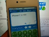 iPhone4買ってしまった。