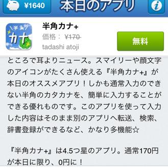 『本日のアプリ』タイアップ効果