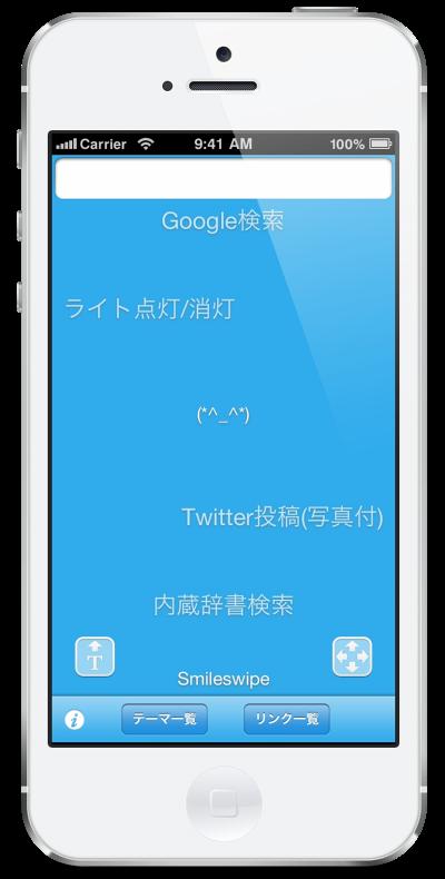 簡単ランチャーアプリ『Smileswipe』操作動画