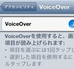 [VoiceOver] iOSアプリのVoiceOver対応の実装 そのいち
