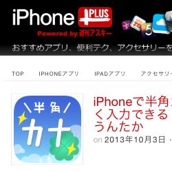 [iPhonePLUS] 週刊アスキーiPhonePLUSに記事を投稿しました!
