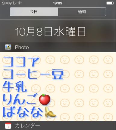 [iPhoneアプリ連携][iOS 8] メモを通知センターに貼付ける
