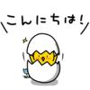 [iMessage] ひよこのちっぴステッカー 登場!