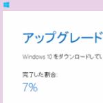 [Surface pro2] Windows10にアップグレード