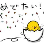 [iMessage] ひよこのちっぴシーズン2 登場!