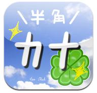 うんたか for iPad 公開!