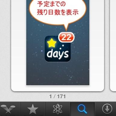 App Storeの検索ロジック?