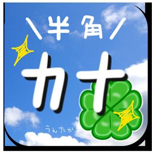 『半角カナ+ うんたか』のわかりやすい説明!
