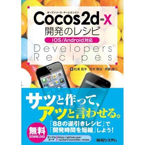[cocos2d-x] 開発のレシピのローカライズがうまく動かない