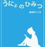 [kindle本] kindle用の短編小説を公開してみました。