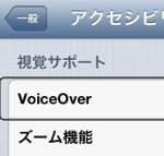 [VoiceOver] iOSアプリのVoiceOver対応のこと