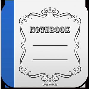 [ミメモ] iPhone用メモ帳アプリ『ミメモ』無料版をリリースしました!