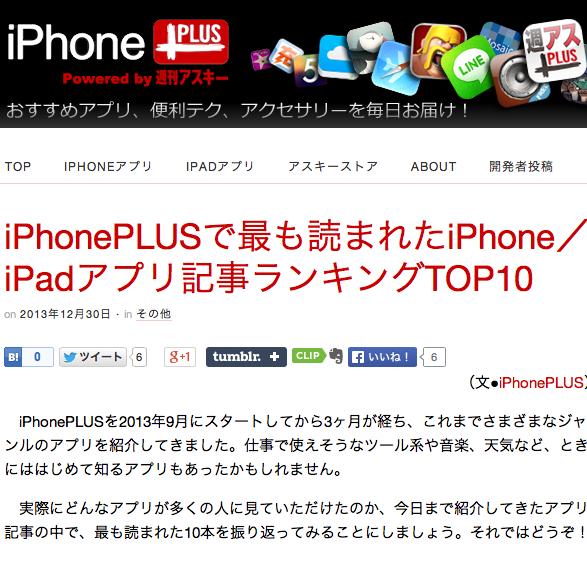 [iPhonePLUS] 寄稿記事がスーパーランクイン!