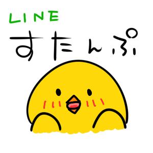[LINE] オリジナルのLINEスタンプを作成!