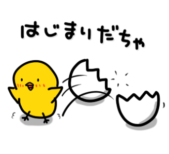 [LINEスタンプ] ひよこのちっぴの富山弁 販売中!