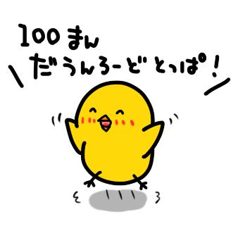 [Cocoamix] 累計100万ダウンロードを突破しました!
