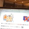 あぷまがないと&東京ゲームショウへ行ってきました 2015年9月18〜21日
