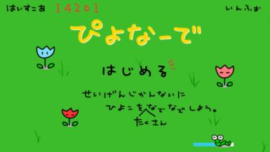 ccx_piyonade1