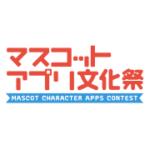 第三者のキャラクターを利用する真っ白い世界~マスコットアプリ文化祭