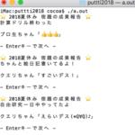 投稿!夏休みプチプログラミングコンテスト2018