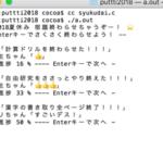 投稿三つ目!夏休みプチプログラミングコンテスト2018