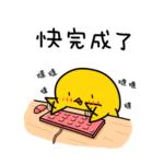 繁体字版 ひよこのちっぴステッカー!