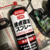 [Logicool M500] マウスのチャタリングが復活剤で治った!