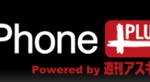 [開発者向け] iPhonePLUSに更新記事を投稿しよう!